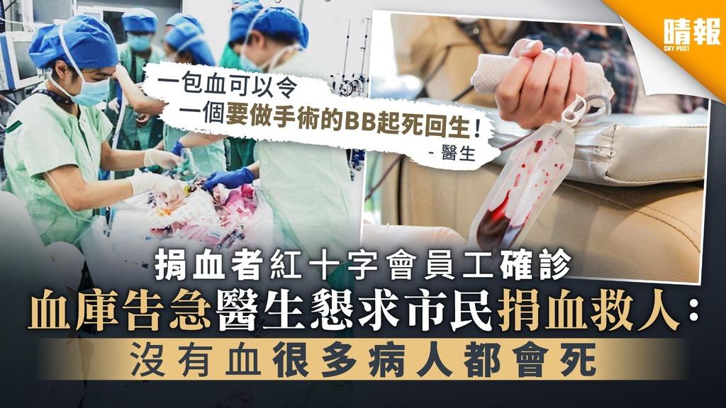 【新冠肺炎】捐血者紅十字會員工確診 血庫告急醫生懇求市民捐血救人: 沒有血很多病人都會死