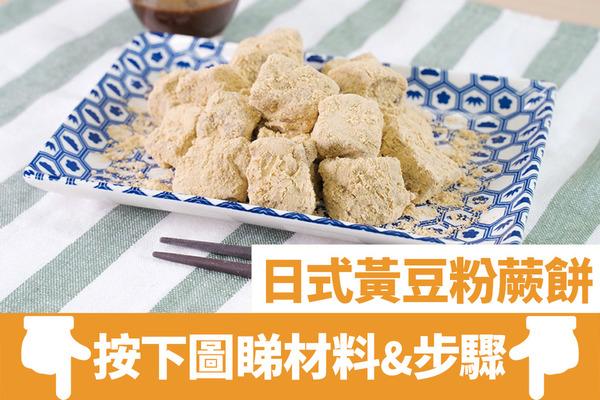 【消暑食譜】6款夏日涼浸浸簡易消暑甜品食譜  桂花糕/牛油果雪糕/椰汁千層糕/黃豆粉蕨餅