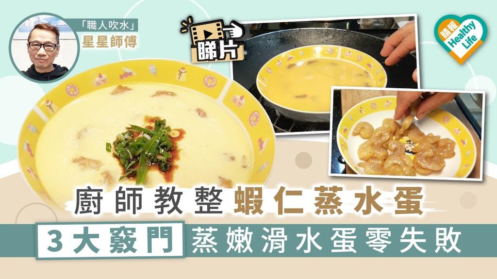 【師傅教路】廚師教整蝦仁蒸水蛋 3大竅門蒸嫩滑水蛋零失敗