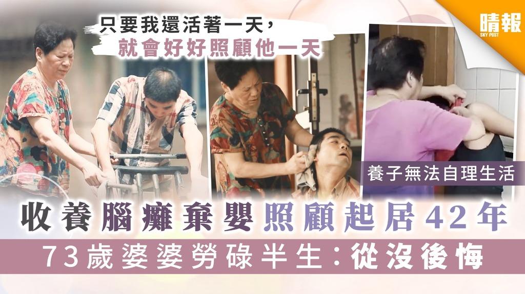 【無血緣媽媽】收養腦癱棄嬰照顧起居42年 73歲婆婆勞碌半生:從沒後悔