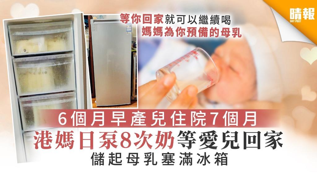 6個月早產兒住院7個月 港媽日泵8次奶等愛兒回家 儲起母乳塞滿冰箱