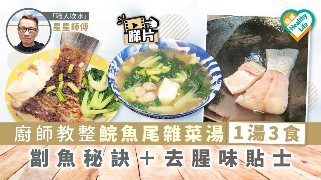 【師傅教路】廚師教整鯇魚尾雜菜湯1湯3食 劏魚秘訣+避免腥味貼士