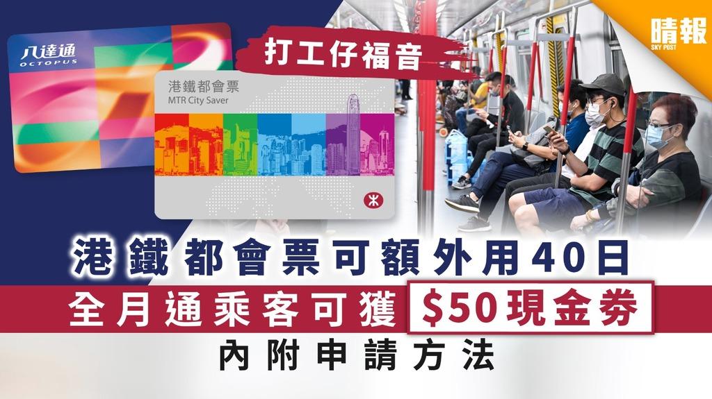 【新冠肺炎】港鐵都會票可額外用40日 全月通乘客可獲$50現金劵 內附申請方法