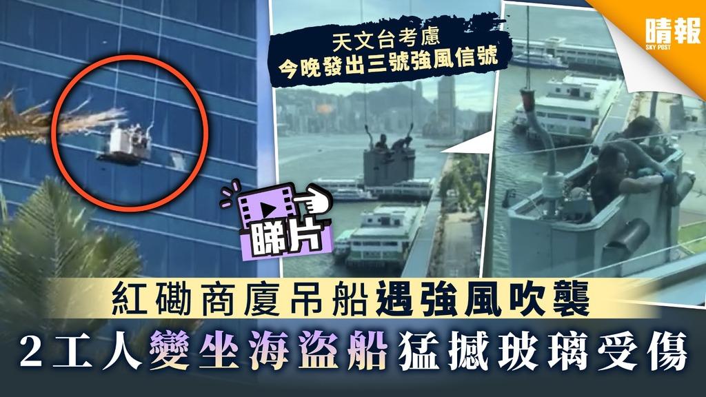 【打風預告】紅磡商廈吊船遇強風吹襲 2工人變坐海盗船猛撼玻璃受傷