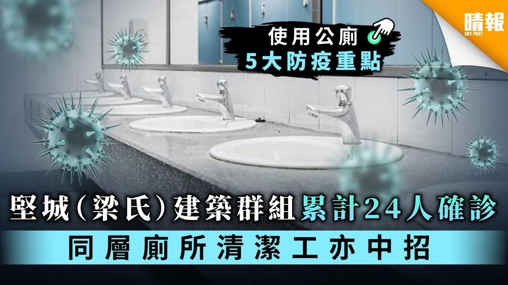 【新冠肺炎】堅城(梁氏)建築群組累計24人確診 同層廁所清潔工亦中招