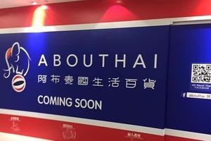 【AbouThai 金鐘】眼利網民發現圍板已上!AbouThai 阿布泰國生活百貨即將進駐金鐘