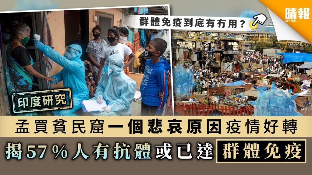 【新冠肺炎】印度研究:孟買貧民窟一個悲哀原因疫情好轉 揭57%人有抗體或已達群體免疫