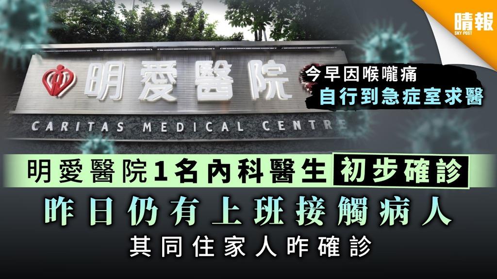 【新冠肺炎】明愛醫院1名內科醫生初步確診 昨日仍有上班接觸病人 其同住家人昨確診