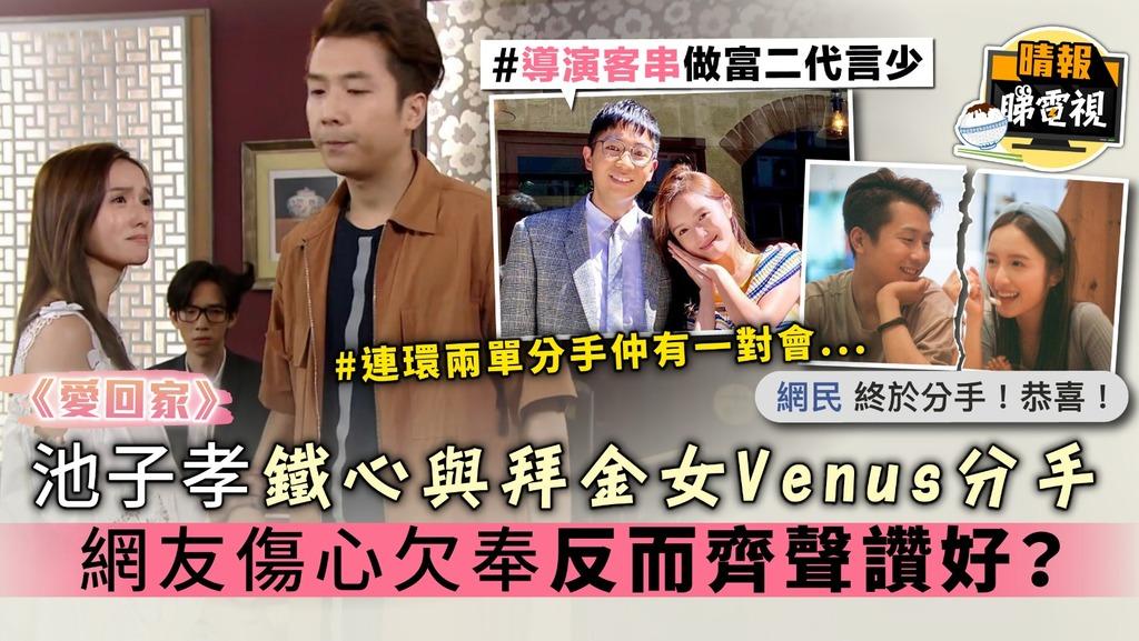 《愛回家》池子孝鐵心與拜金女Venus分手 網友傷心欠奉反而齊聲讚好?
