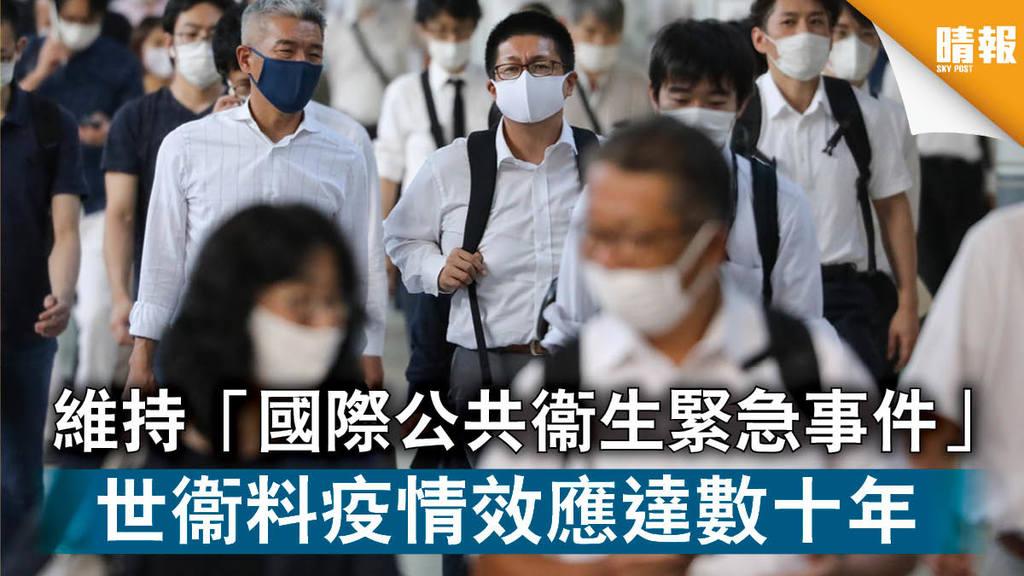【新冠肺炎】維持「國際公共衞生緊急事件」 世衞料疫情效應達數十年