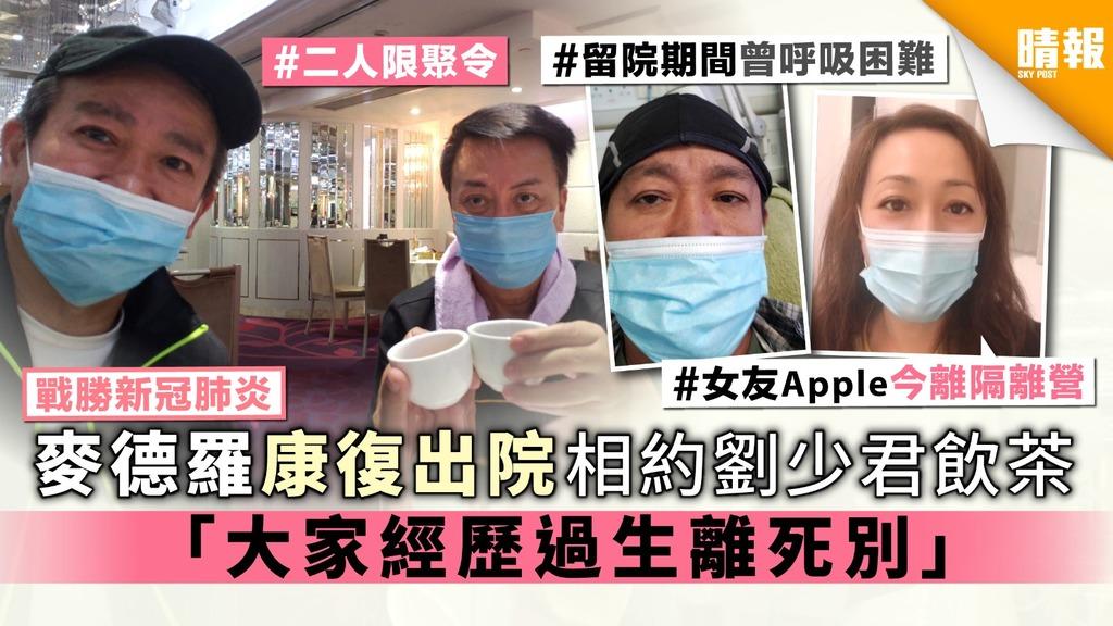 【戰勝新冠肺炎】麥德羅康復出院相約劉少君飲茶 「大家經歷過生離死別」