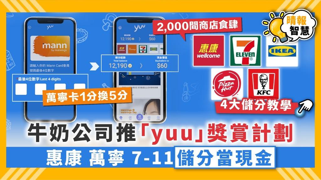 【yuu積分】牛奶公司推「yuu」獎賞計劃 惠康萬寧7-11儲分當現金【附4大儲分教學】