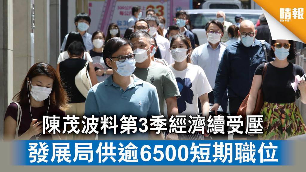【經濟不景】陳茂波料第3季經濟續受壓 發展局供逾6500短期職位