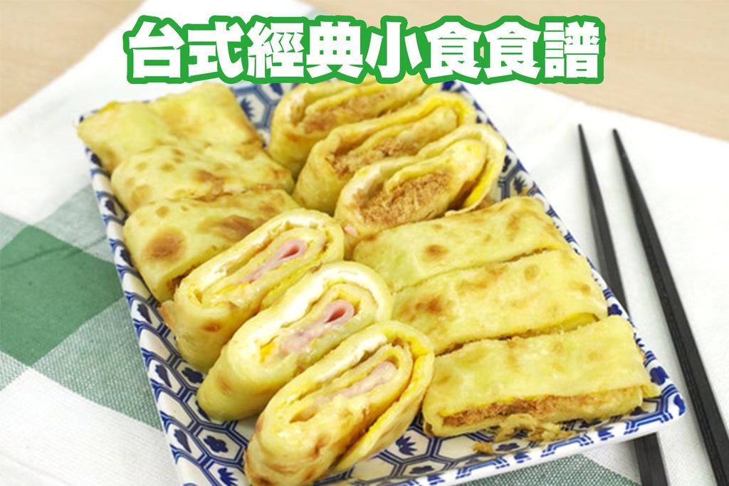 【台式食譜】5款簡單易整台灣特色美食食譜推介   芝士肉鬆蛋餅/肉燥飯/蚵仔煎/煙韌芋圓