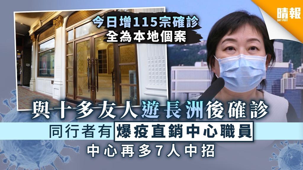 【新冠肺炎】今日增115宗確診全為本地個案 直銷中心Star Global群組多7人中招