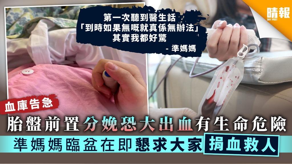 【血庫告急】胎盤前置分娩恐大出血有生命危險 準媽媽臨盆在即懇求大家捐血救人