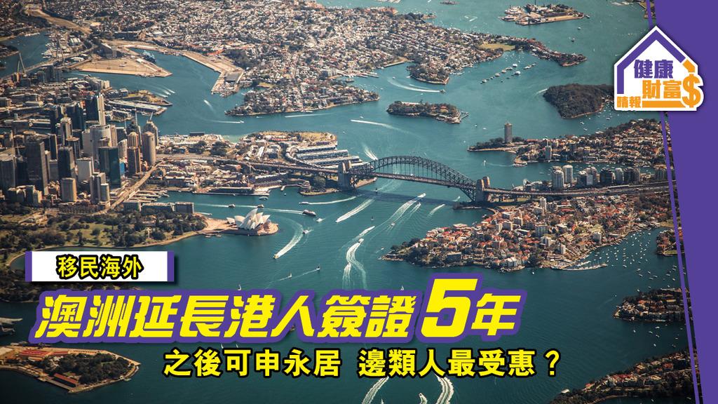 【移民海外】澳洲延長港人簽證5年 之後可申永居 邊類人最受惠?