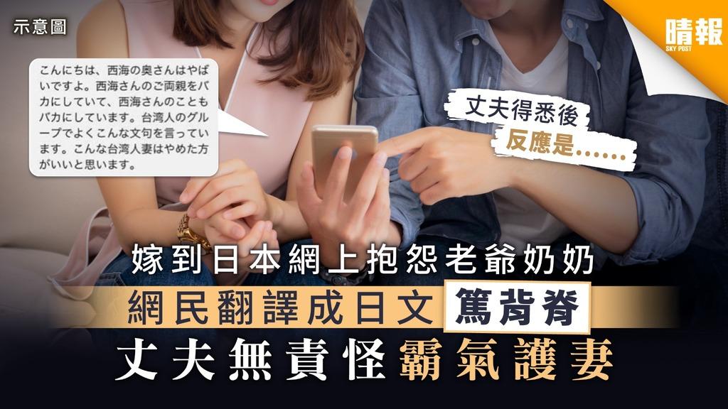 【惡意網民】嫁到日本網上抱怨老爺奶奶 網民翻譯成日文篤背脊 丈夫無責怪霸氣護妻