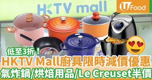 【廚具開倉2020】HKTV Mall廚具用品限時減價優惠  氣炸鍋/Le Creuset/平底鑊/烘焙用品低至3折