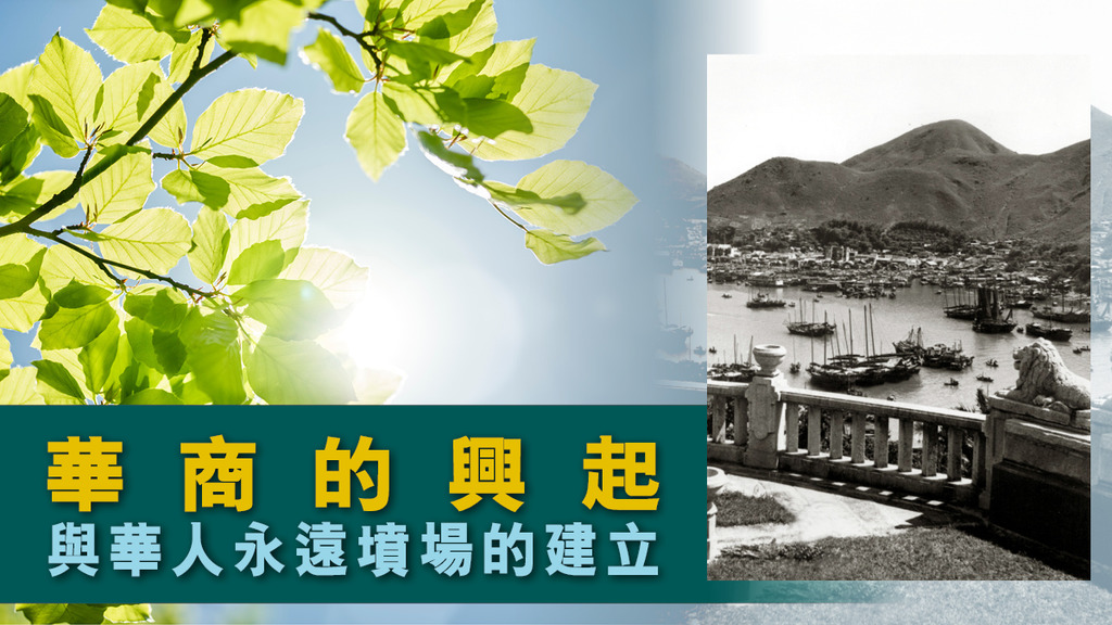「華商的興起與華人永遠墳場的建立」