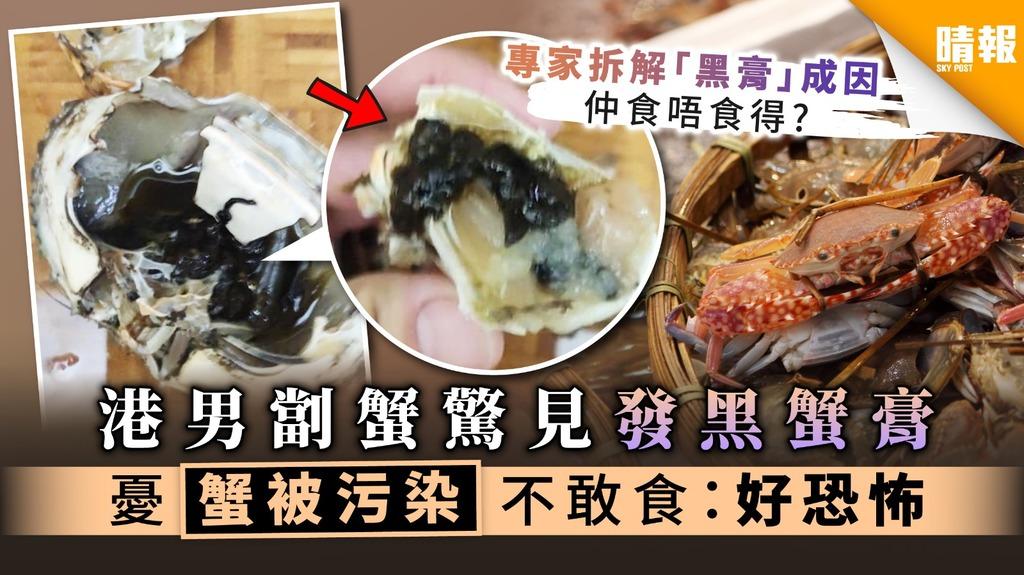 【食用安全】港男劏蟹驚見發黑蟹膏 憂蟹被污染不敢食:好恐怖【附海鮮專家解釋】