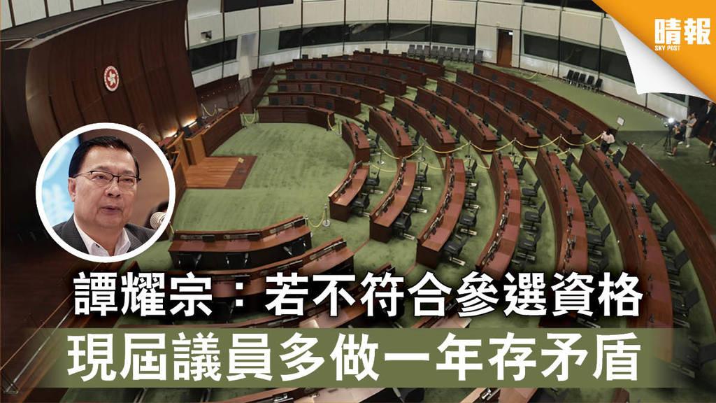 【押後選舉】譚耀宗:若不符合參選資格 現屆議員多做一年存矛盾