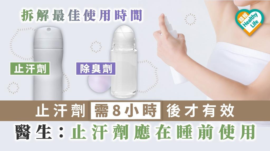 止汗劑需8小時後才有效 醫生:止汗劑應在睡前使用