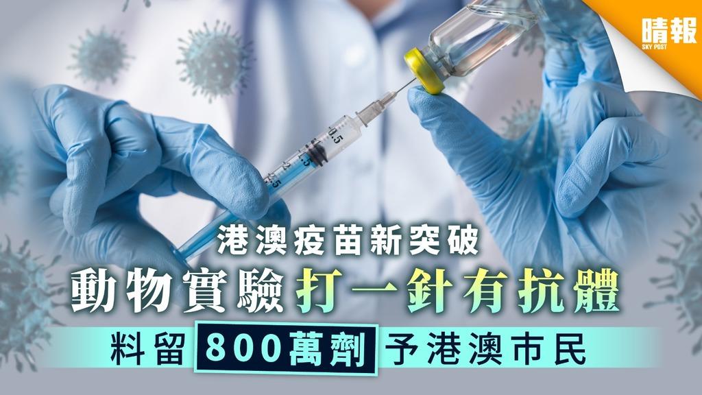 【新冠肺炎】港澳研疫苗 動物實驗打一針有抗體 料留800萬劑予兩地巿民