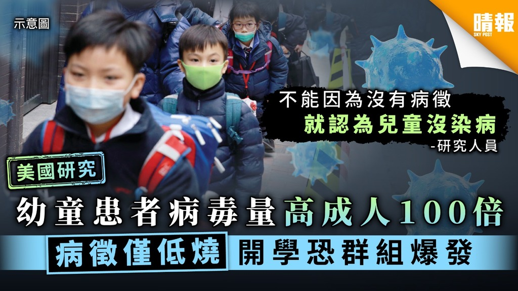【新冠肺炎.美國研究】幼童患者病毒量高成人100倍 病徵僅低燒開學恐群組爆發
