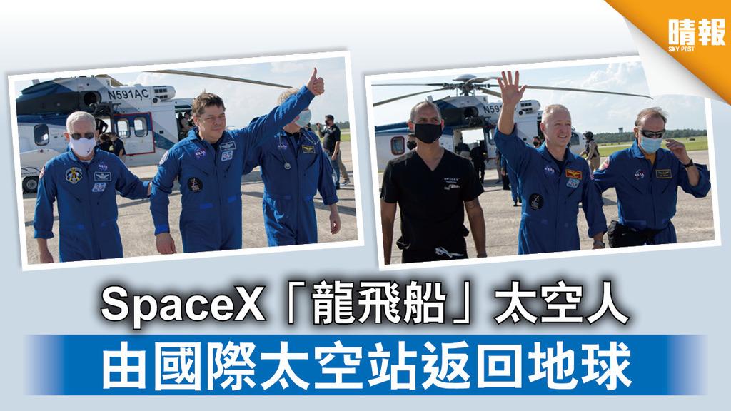 【探索太空】SpaceX「龍飛船」太空人 由國際太空站返回地球