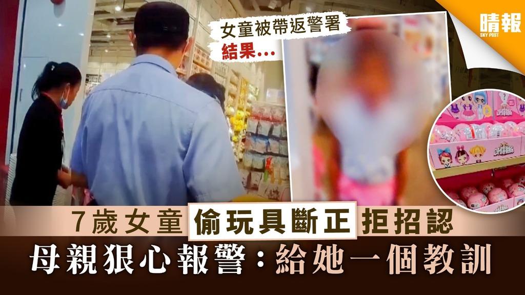 【大義滅親】7歲女童偷玩具斷正拒招認 母親狠心報警:給她一個教訓