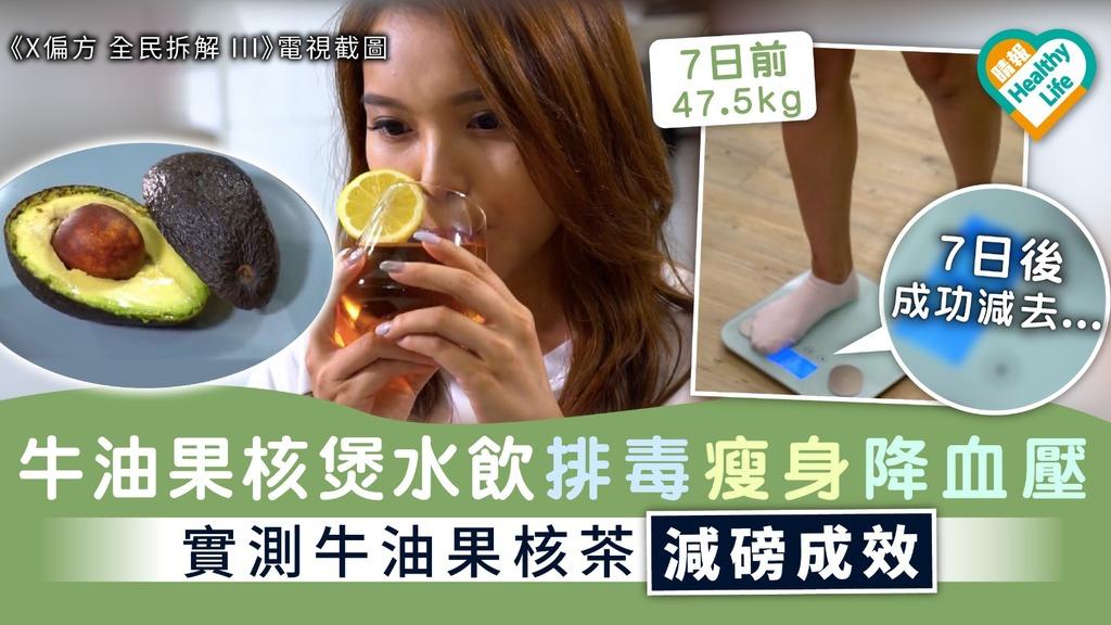 【超級食物】 牛油果核煲水飲排毒瘦身降血壓 實測牛油果核茶減磅成效