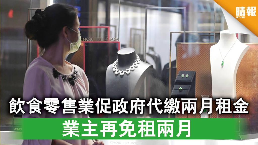 【新冠肺炎】飲食零售業促政府代繳兩月租金 業主再免租兩月