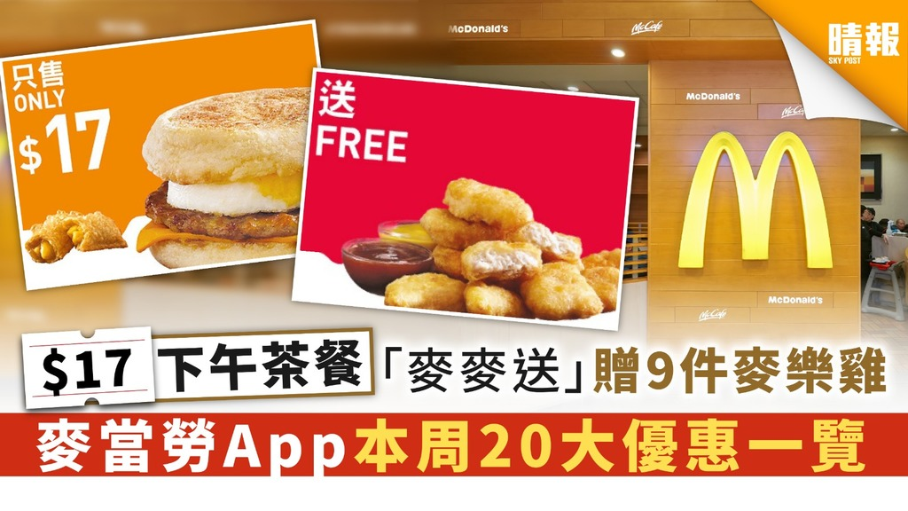 【飲食優惠】17蚊下午茶餐 「麥麥送」贈9件麥樂雞 麥當勞App本周20大優惠一覽