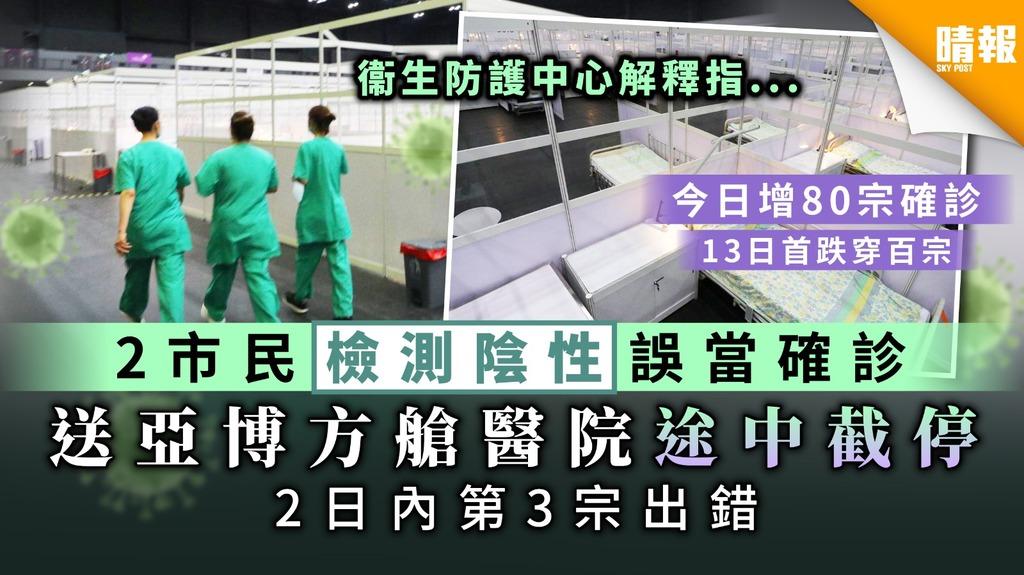 【新冠肺炎】2市民檢測陰性被誤當確診 送亞博方艙醫院途中截停