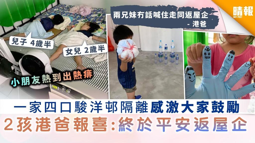 【新冠肺炎】一家四口駿洋邨隔離感激大家鼓勵 2孩港爸報喜︰終於平安返屋企