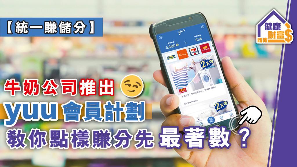 【統一賺儲分】牛奶公司推出yuu會員計劃教你點樣賺分先最著數?