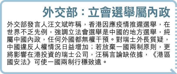 選舉押後致立法會「真空期」 張曉明到港聽意見