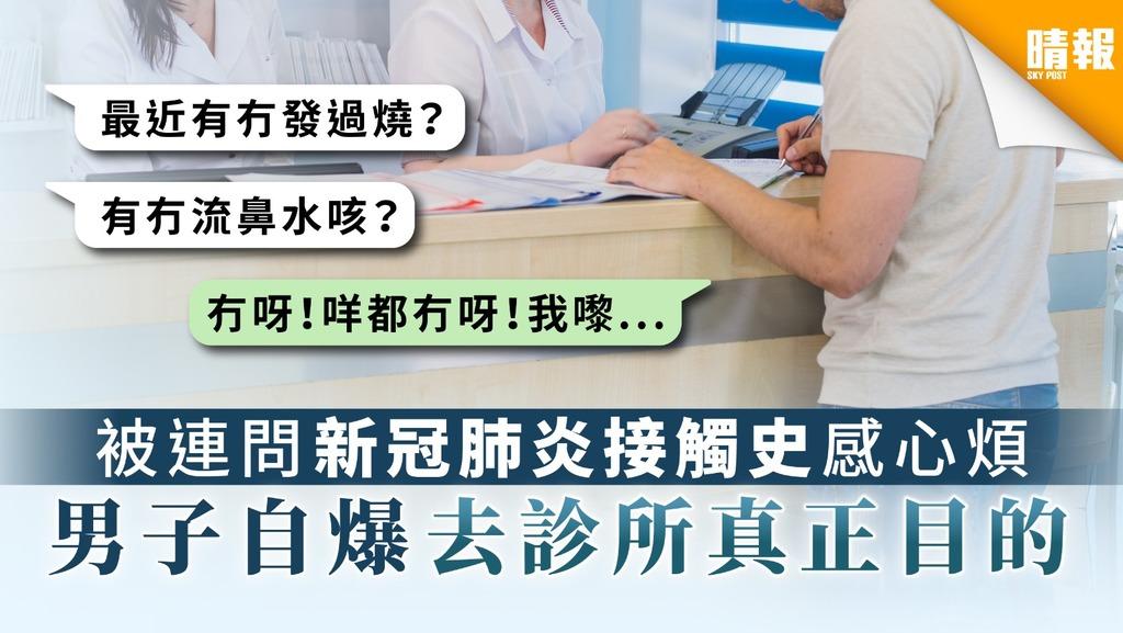 【新冠肺炎】被連問新冠肺炎接觸史感心煩 男子自爆去診所真正目的