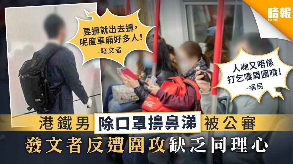 【新冠肺炎】港鐵男除口罩擤鼻涕被公審 發文者反遭圍攻缺乏同理心
