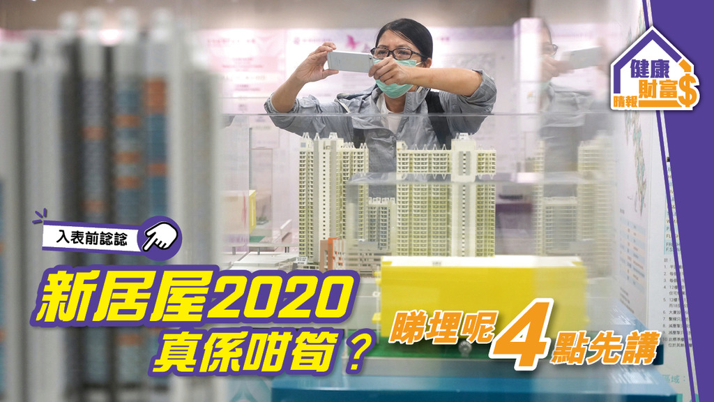 【入表前諗諗】新居屋2020真係咁筍?睇埋呢4點先講