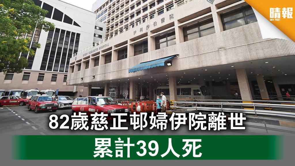 【新冠肺炎】82歲慈正邨婦伊院離世 累計39人死