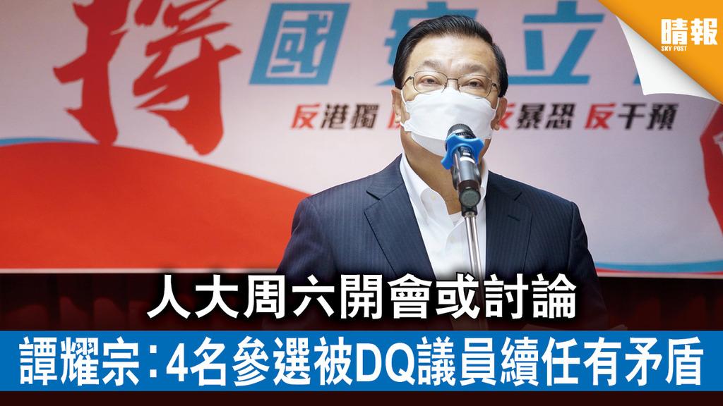 【押後選舉】人大周六開會或討論 譚耀宗︰4名參選被DQ議員續任有矛盾