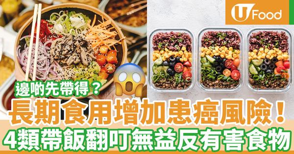 【帶飯食譜】長期食用身體累積亞硝酸鹽可增患癌風險!4類隔夜菜翻熱無益不宜帶飯食物