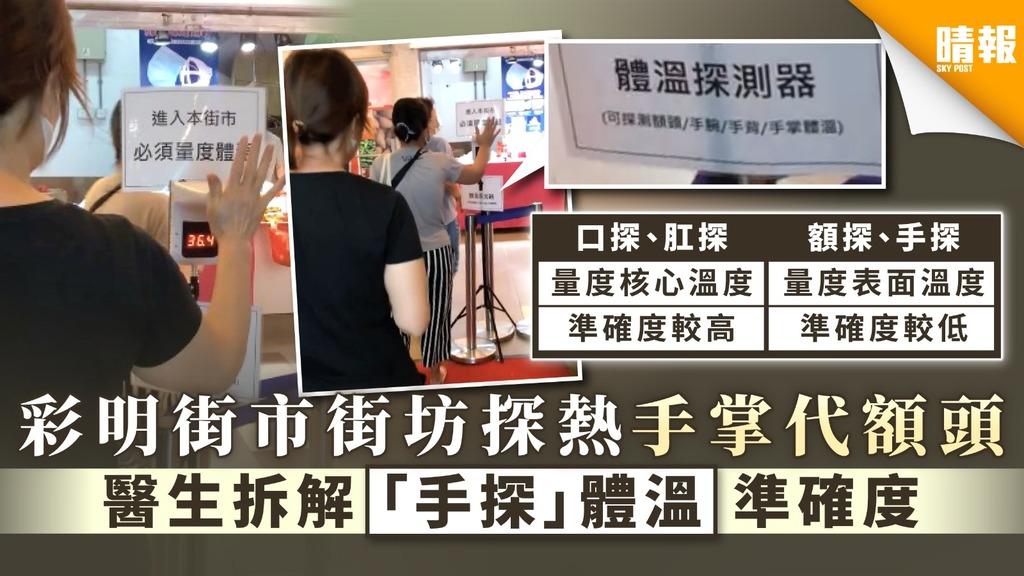 【新冠肺炎】彩明街市街坊探熱手掌代額頭 醫生拆解「手探」體溫準確度