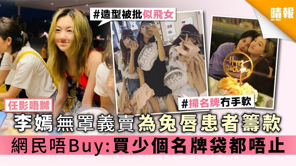 【任影唔嬲】李嫣無罩義賣為兔唇患者籌款 網民唔Buy:買少個名牌袋都唔止