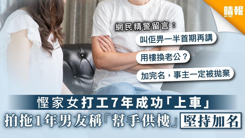 【供樓爭執】慳家女打工7年成功「上車」 拍拖1年男友稱「幫手供樓」堅持加名