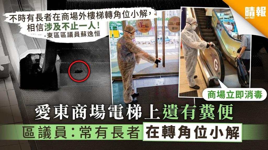 【新冠肺炎】愛東商場電梯上遺有糞便 區議員:常有長者在轉角位小解