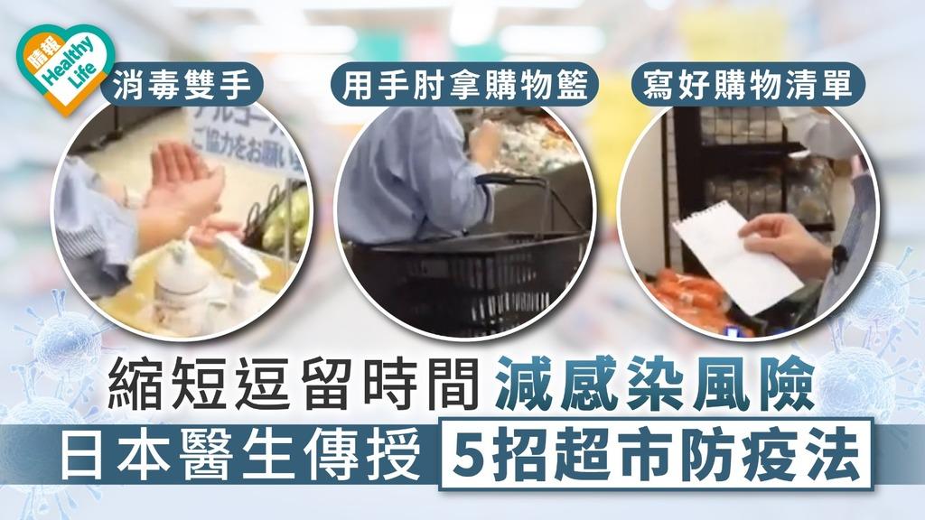 【新冠肺炎】縮短逗留時間減感染風險 日本醫生傳授5招超市防疫法