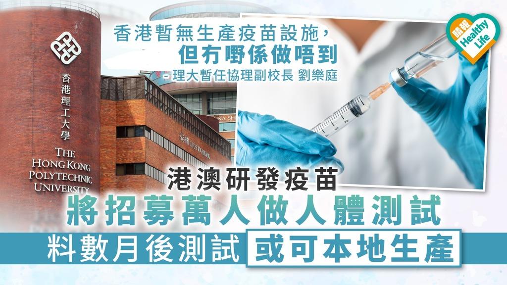 【理大疫苗】港澳研發疫苗 將招募萬人做人體測試 料數月後測試或可本地生產